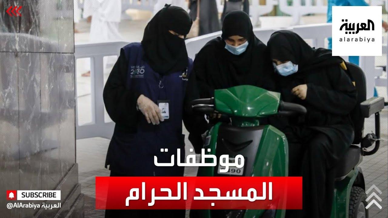 نشرة الرابعة | تعرف على مهام موظفات المسجد الحرام  - 18:58-2021 / 4 / 18