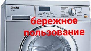 как продлить ресурс стиральной машины.Правильно пользоваться