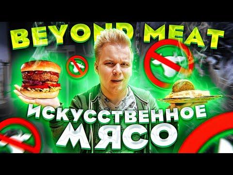 Beyond Meat, НОВЫЙ вид мяса! / Где вкуснее? / Теремок, Пицца Хат, TGI Fridays (Фрайдис)