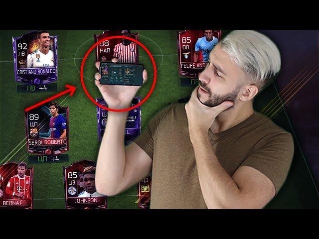 ????? ? FIFA MOBILE | ???????? ????