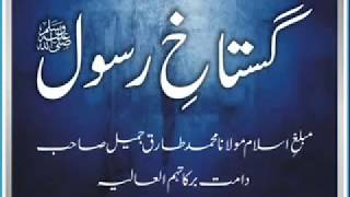 Maulana Tariq Jameel - New Latest Bayan about Gustakh E Rasool