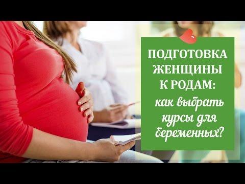 Курсы подготовки к родам -