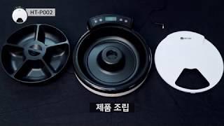 [페토이HT P002 사용법 영상