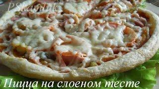 Пицца на слоеном тесте. Рецепт