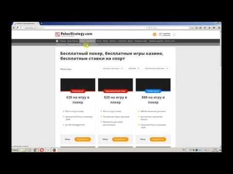 Видео Бездепозитные казино денежные бонусы за регистрацию