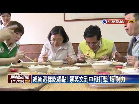 蔡英文現身鍋貼老店 展現總統級內行吃法-民視新聞