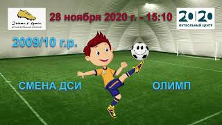 15 10 СМЕНА ДСИ ОЛИМП 1 8 2009 10 full