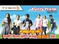 Aunty Prank on Srilankan Girls | Prank in srilanka | Ready Pranks