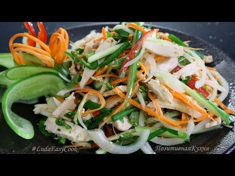 САЛАТ с куриной грудкой мятой и кунжутом АЗИАТСКИЙ САЛАТ -- Salad with chicken in Asian style