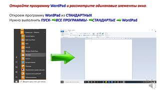 ИКТ 3 класс Раздел 1 Компьютер и программы Тема Окна программ