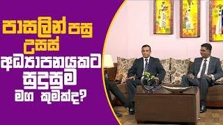 Piyum Vila | පාසලින් පසු උසස් අධ්යාපනයකට සුදුසුම මග කුමක්ද? | 21-01-2019 | Siyatha TV Thumbnail