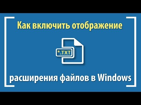 Как показать расширение файла windows 7