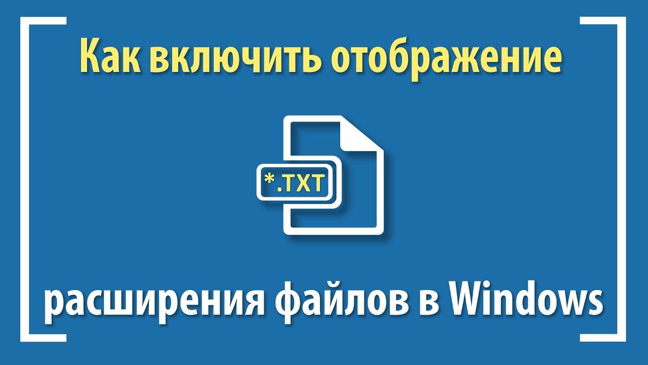 Как включить отображение расширения файлов в Windows 10, 7, XP