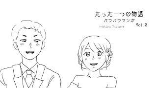 結婚式 パラパラ漫画 サプライズ演出 Vol 3