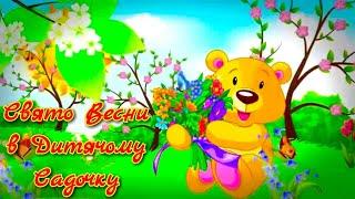 Свято весни, 8 березня. Свято для мами та бабусі (середня група 'Ромашка', садочок 'Світлячок').