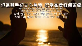 Your Love  祢的愛 Mp3