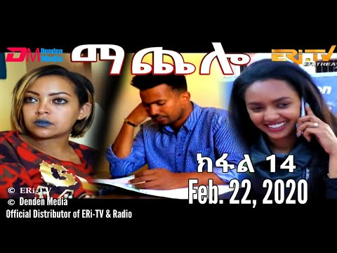 ማጨሎ (ክፋል 14) - MaChelo (Part 14), February 22, 2020 - ERi-TV Drama Series