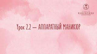 Урок 2.2 — Аппаратный Маникюр