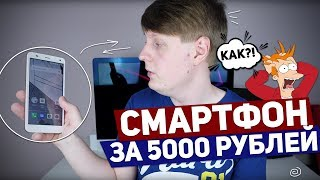 VERTEX IMPRESS FOREST: СМАРТФОН ЗА 5000 РУБЛЕЙ