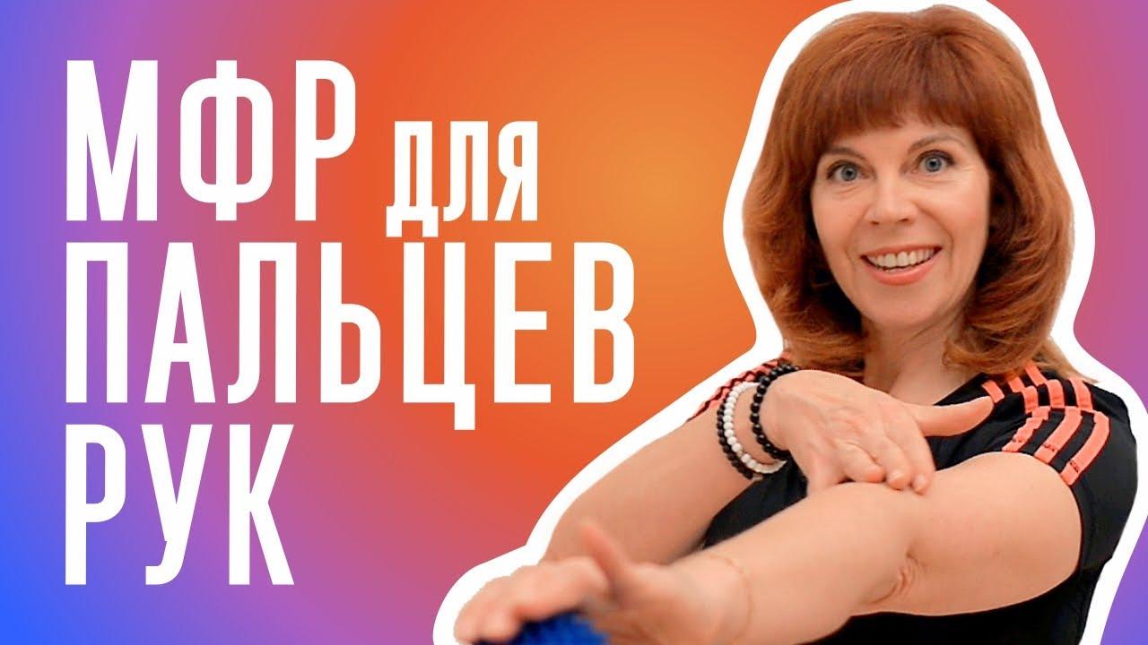САМОМАССАЖ КИСТЕЙ РУК  Проверяем состояние шеи  Упражнения для пальцев рук от Екатерины Федоровой