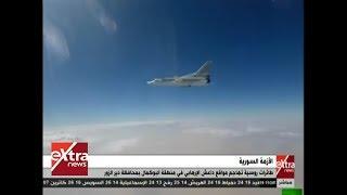غرفة الأخبار   طائرات روسية تهاجم مواقع داعش في منطقة البوكمال بسوريا