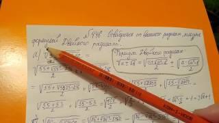 446 Алгебра 8 класс, Освободитесь от внешнего радикала, пользуясь формулой Двойного радикала