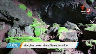 พิษณุโลก unseen ถ้ำยาวที่สุดในประเทศไทย