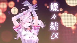 【オリジナル振付】蝶々結ひ歌って踊ってみた【健屋花那/にじさんじ】