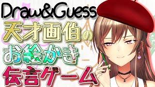 【Draw & Guess】上級者向けおえかき伝言ゲーム【にじさんじ】