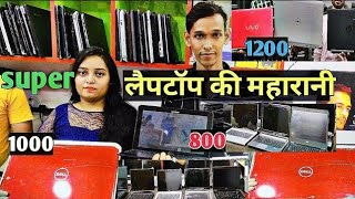 kolkata wholesale used laptop shop||kolkata sasta laptop shop||By Traditional vlog