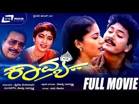 Kavya -- ಕಾವ್ಯ|Kannada Full HD Movie|FEAT.Ram Kumar,Sudharani