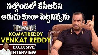 Telangana Congress Leader Komatireddy Venkat Reddy Exclusive Interview | Time to Talk Show - YOYO TV
