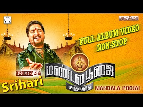 மண்டல பூஜை | Srihari | Mandala Poojai | Full Album Video