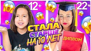 СТАЛА СТАРШЕ НА 10 ЛЕТ/Видео Мария ОМГ