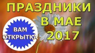 Основные праздники в мае 2017