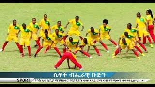 Ethiopia: Latest Ethiopian Sports News, Mar 14/2018 - ENN Sport