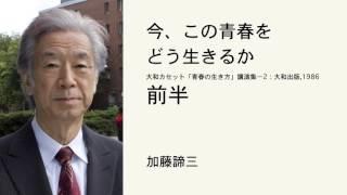 大和カセット「青春の生き方」講演集-2:大和出版,1986 加藤諦三ホーム...