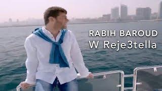 Rabih Baroud - W Reje3tella (Official Clip) / ربيع بارود - و رجعتلا