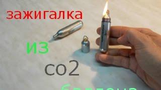как сделать зажигалку из 12-граммового CO2 баллончика(версия 2)