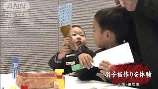 「羽子板作り」子どもら体験 展示用パネルを再利用(20/01/03)