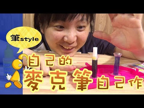 【棋樂玩文具】自己的麥克筆自己做!在麥克筆裡面加大量金粉結果...?!(CRAYOLA MARKER MAKER!)