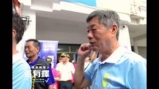 [有擇的好朋友]2018雲林縣斗南鎮-鎮長候選人 張有擇 競選主題曲 thumbnail