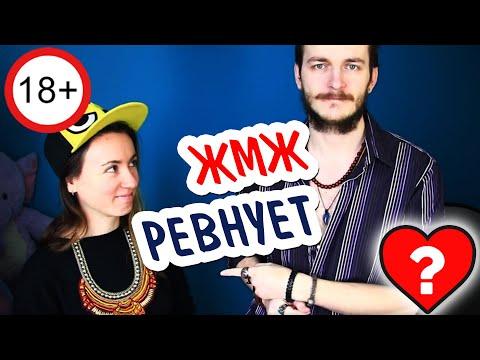 18+ ЖЕНА РЕВНУЕТ К РЕЗИНОВОЙ ЖЕНЩИНЕ!