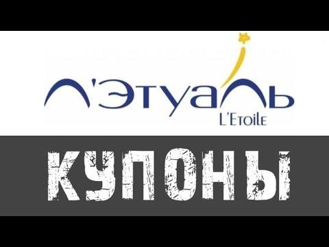 Летуаль Купон на скидку - Купоны Летуаль 2019