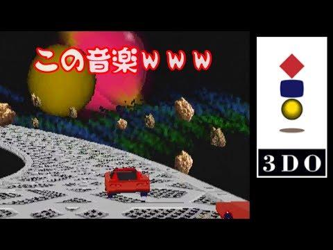 ROAD RACE - 3DO(FZ-1)に付属のCDに収録されている悲惨杉流レースゲーム [GV-VCBOX,GV-SDREC]