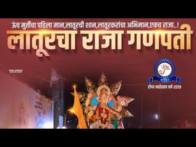 Latur Cha Raja | Title Song | Present by  Shyam Jadhav | V Tunes Music Studio | Ganesh Utsav 2018