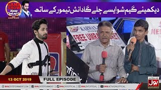 Game Show Aisay Chalay Ga with Danish Taimoor | 13th October 2019 | Danish Taimoor Game Show