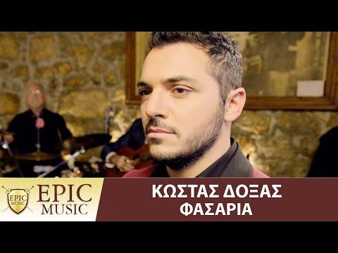 Κώστας Δόξας - Φασαρία - Official Music Video