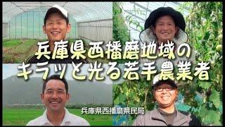兵庫県西播磨地域のキラッと光る若手農業者