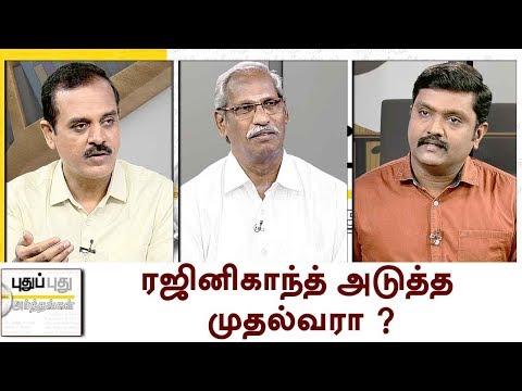 Puthu Puthu Arthangal: ரஜினிகாந்த் அடுத்த முதல்வரா ? | 21/08/2017 | Puthiyathalaimurai TV